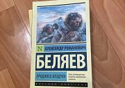 Беляев «Продавец воздуха» Уфа