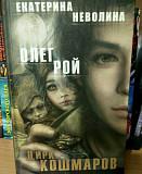 Книги Е.Неволиной и О.Роя Уфа