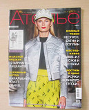 Журнал Ателье Новосибирск