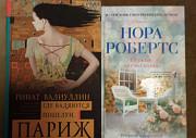 Книги для лёгкого чтения(психология, роман) Санкт-Петербург