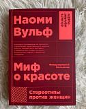Книга «Миф о красоте» Наоми Вульф Петрозаводск