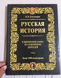 Русская история ни Костомаров Красноярск