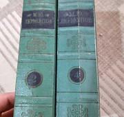 М.Ю.Лермонтов (2 тома из 4) Ростов-на-Дону