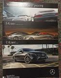 Рекламные буклеты Mercedes-Benz Кемерово