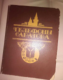 Телефоны Саратова справочник 1995 год Саратов