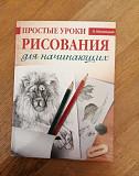 Книга по рисованию Уфа