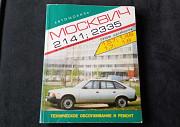 Руководство по ремонту автомобилей Москвич 2141 Великий Новгород