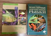 А. Полонский «Популярные аквариумные рыбки» и А. Г Владивосток