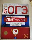 Новый сборник для подготовки к огэ по географии 30 Псков