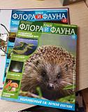 Коллекция журналов Наша флора и фауна Тверь