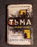 Книга Джон Маррс Тьма между нами Барнаул