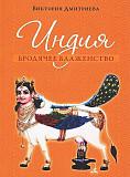 Виктория Дмитриева: Индия. Бродячее блаженство Барнаул