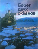 Книга фотоальбом Магадан