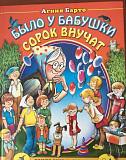 Книга Агния Барто Магадан