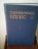 Географический атлас Новосибирск