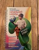 Большая энциклопедия начальной школы Новосибирск