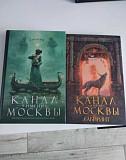 Серия книг Канал имени Москвы Сургут