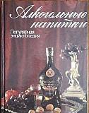 Алкогольные напитки (энциклопедия) Калининград