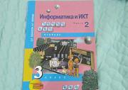 Учебник Информатика и икт 3 класс Ульяновск