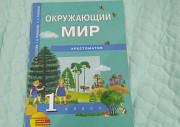 Окружающий мир 1 класс Ульяновск
