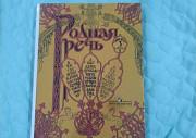 Учебник Родная Речь 4 класс Ульяновск