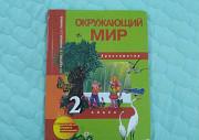 Окружающий мир 2 класс Ульяновск
