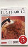 Уч-к Географ,истор,рус.яз2ч 5клДостав Ле Ульяновск