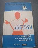 Справочник по психологии управления Тверь