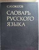 Словарь Ожегова Кемерово