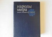 Историко-этнографический справочник Народы мира Волгоград