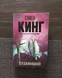 Книга Стивен Кинг Худеющий Екатеринбург