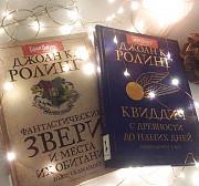 Сборник «Знаменитые книжки Хогвартса» Белгород