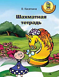 Шахматная тетрадь Омск
