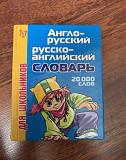 Англо-русский и русско-английский словарь Омск
