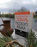 Подарочная книга Архангельск