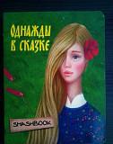 Смешбук Однажды в сказке Аленький цветочек Нижний Новгород