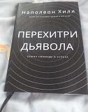 Книга Перехитри дъявола Нижний Новгород