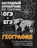 Справочник для подготовки к огэ и егэ Владимир