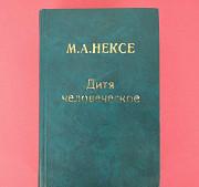 Дитте - дитя человеческое / М.А.Нексе / 1958г Ростов-на-Дону