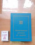 Книга-Лекарственные растения на грядках Пермь