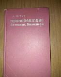 Детские болезни Ярославль