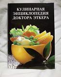 Кулинарная энциклопедия Ростов-на-Дону