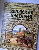 Волжская Булгария в рассказах для детей Казань