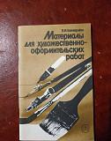 Книга Материалы для художественно-оформительских р Казань