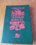 Книга Черный консул Тамбов