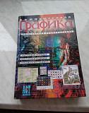 Учебник Уфа