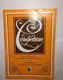 Учебник Сольфеджио для 1-2 классов Екатеринбург