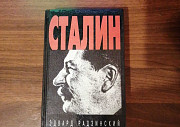 Эдвард Радзинский Сталин Санкт-Петербург