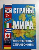 Справочник Страны мира Тюмень