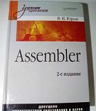 Assembler Саратов